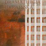 """""""Współczesna dramaturgia ukraińska. Od A do JA""""–spotkanie z dramatem ukraińskim"""